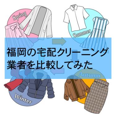 福岡の宅配クリーニング比較ランキング5選!口コミや安さを比較してみた結果のおすすめはコレ
