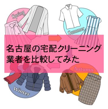 名古屋の宅配クリーニング比較ランキング5選!口コミや安さを比較してみた結果のおすすめはコレ