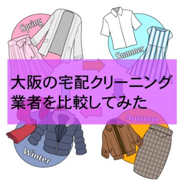 大阪の宅配クリーニング比較ランキング5選!口コミや安さを比較してみた結果のおすすめはコレ
