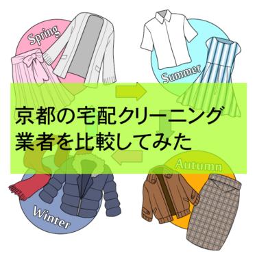 京都の宅配クリーニング比較ランキング5選!口コミや安さを比較してみた結果のおすすめはコレ