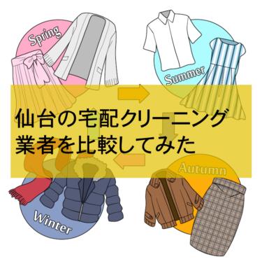 仙台の宅配クリーニング比較ランキング5選!口コミや安さを比較してみた結果のおすすめはコレ