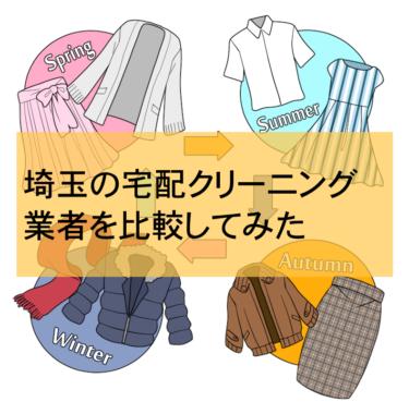 埼玉の宅配クリーニング比較ランキング5選!口コミや安さを比較してみた結果のおすすめはコレ