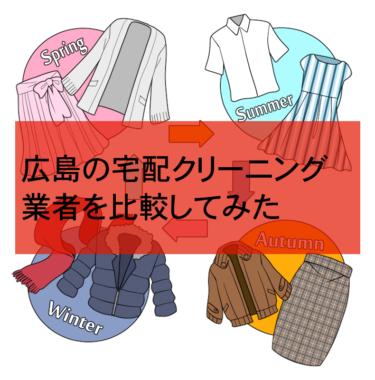 広島の宅配クリーニング比較ランキング5選!口コミや安さを比較してみた結果のおすすめはコレ