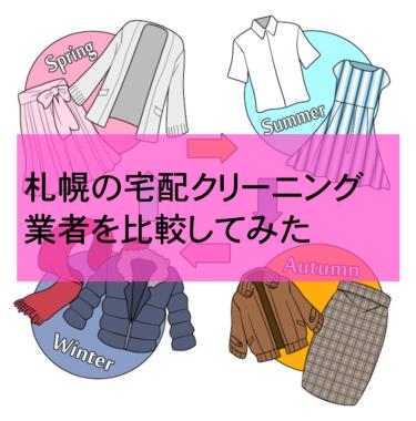 札幌の宅配クリーニング比較ランキング5選!口コミや安さを比較してみた結果のおすすめはコレ