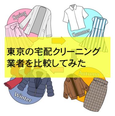 東京の宅配クリーニング比較ランキング5選!口コミや安さを比較してみた結果のおすすめはコレ
