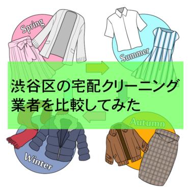 渋谷区の宅配クリーニング比較ランキング5選!口コミや安さを比較してみた結果のおすすめはコレ