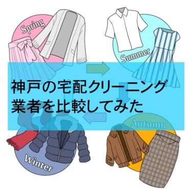 神戸の宅配クリーニング比較ランキング5選!口コミや安さを比較してみた結果のおすすめはコレ